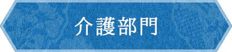 kaigo_half_banner